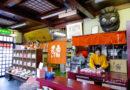 【岩手】去老店吃南部煎餅。白沢せんべい店