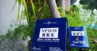 【天然精華】神奇的卡士蘭激髮生使用體驗 – NP3838激髮生及育髮生