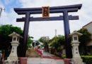 【沖繩】市內閒遊。漫步波上宮與波之上海灘