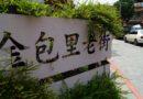 【台灣】北海岸漫遊記。商業味道很重的金山老街