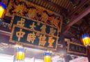 【台灣】古跡府城漫步。「全台首學」台灣最古老的台南孔廟