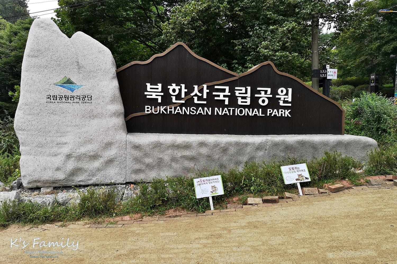 北漢山國立公園